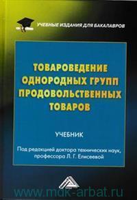 Товароведение однородных групп непродовольственных товаров : учебник для бакалавров (ФГОС 3-го поколения)