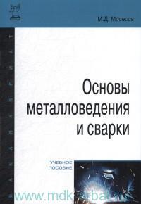 Основы металловедения и сварки : учебное пособие