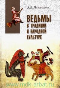 Ведьмы в традиции и народной культуре