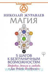 Магия. 5 шагов к безграничным возможностям. Здоровье, деньги и любовь с Дао Рейки-Иггдрасиль