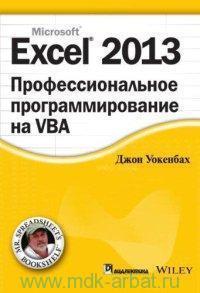 Microsoft Excel 2013 : профессиональное программирование на VBA