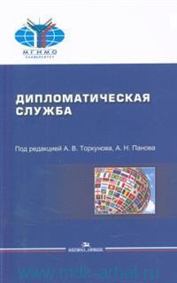 Дипломатическая служба : учебное пособие