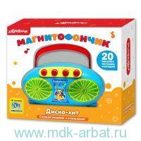 Диско-хит : магнитофончик : электронная музыкальная игрушка