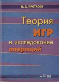 Теория игр и исследование операций : учебное пособие