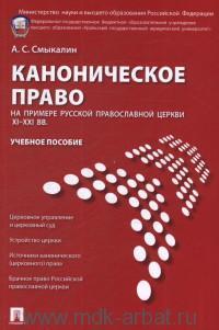 Каноническое право на примере Русской православной церкви XI-XXI вв. : учебное пособие