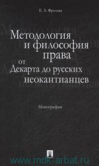 Методология и философия права: от Декарта до русских неокантианцев : монография