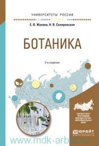 Ботаника : учебное пособие для вузов