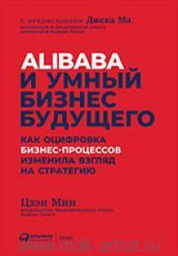 Alibaba и умный бизнес будущего : как оцифровка бизнес-процессов изменила взгляд на стратегию