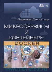 Микросервисы и контейнеры Docket