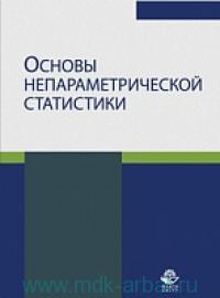 Основы непараметрической статистики : учебное пособие для студентов вузов