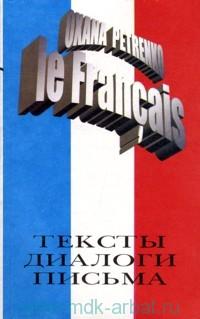 Французский язык : тексты, диалоги, письма