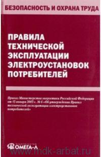 Правила технической эксплуатации электроустановок потребителей : приказ Министерства энергетики Российской Федерации от 13 января 2003 г. №6