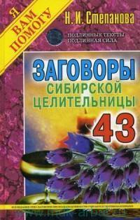 Заговоры сибирской целительницы. Вып.43