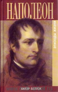 Наполеон : Эпизоды жизни