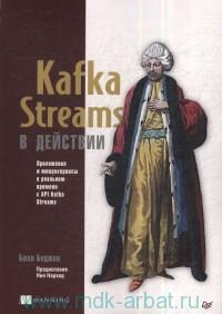 Kafka Streams в действии. Приложения и микросервисы для работы в реальном времени