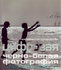 Цифровая черно-белая фотография : практическое руководство