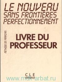 Le Nouveru Sans Frontieres : Perfectionnement : Livre du professeur