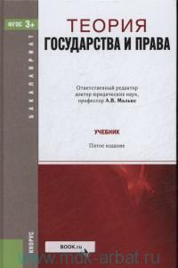 Теория государства и права : учебник (ФГОС 3+)