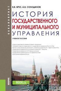 История государственного и муниципального управления : учебное пособие