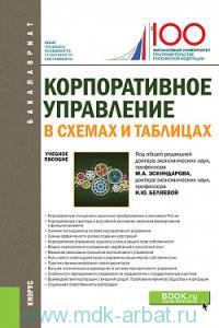 Корпоративное управление в схемах и таблицах : учебное пособие