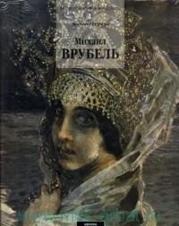 Михаил Врубель, 1856-1910 : альбом