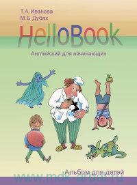 HelloBook : Английский для начинающих : комплект в 2 кн.