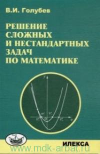 Решение сложных и нестандартных задач по математике