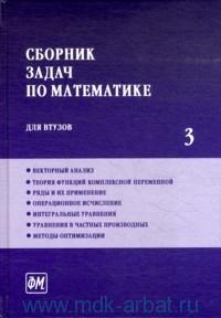 Сборник задач по математике для втузов: В 4 ч. Ч.3: Учебное пособие
