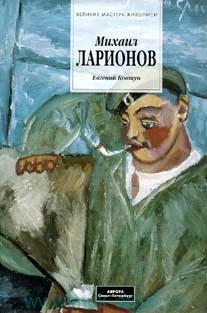 Михаил Ларионов, 1881-1964