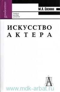 Искусство актера : учебное пособие для ВУЗов