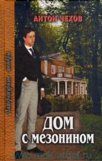 Дом с мезонином : рассказы и повести