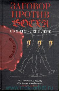 Заговор против Босха