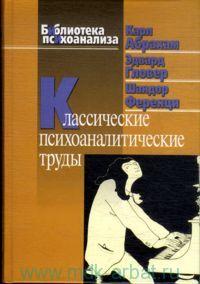 Классические психоаналитические труды