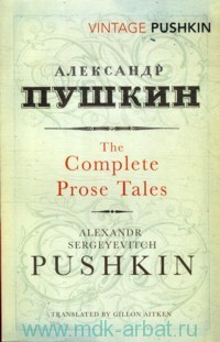The Complete Prose Tales