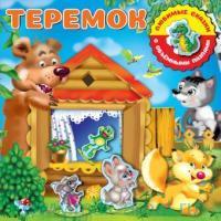 Теремок : русская народная сказка в обработке В. П. Аникина