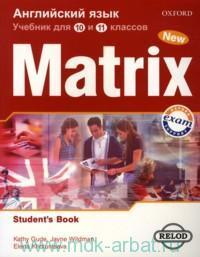 Английский язык. Новая Матрица : учебник для 10-11-го классов общеобразовательных учреждений = New Matrix : Upper-Intermediate : Student's Book