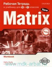 Английский язык. Новая Матрица : рабочая тетрадь к учебнику для 10-11-го классов = New Matrix : Workbook