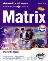 Английский язык. Новая Матрица : учебник для 7-го класса общеобразовательных учреждений = New Matrix : High Elementary : Student's Book