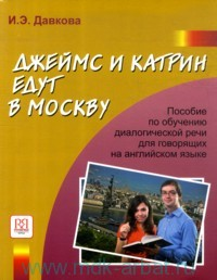 Джеймс и Катрин едут в Москву: Пособие по обучению диалогической речи для говорящих на английском языке
