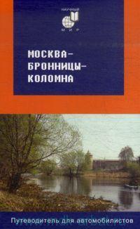 Москва-Бронницы-Коломна : путеводитель для автомобилистов