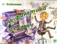 Не фонетика - песня! : учебное пособие для иностранцев, изучающих русский язык