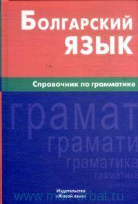 Болгарский язык : справочник по грамматике