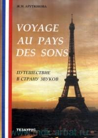 Voyage au Pays des Sons = Путешествие в страну звуков : учебное пособие по фонетике французского языка (начальный этап обучения)