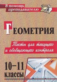 Геометрия : 10-11-й классы : тесты для текущего и обобщающего контроля