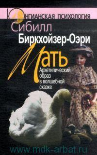 Мать : архетипический образ в волшебной сказке