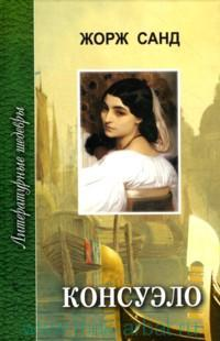 Консуэло : роман. В 2 кн. Кн.1. Главы 1-59