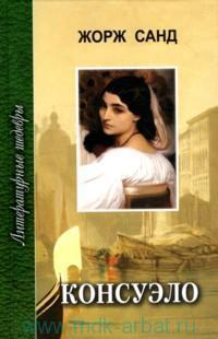 Консуэло : роман. В 2 кн. Кн.2. Главы 60-105