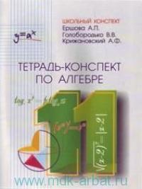 Тетрадь-конспект по алгебре и началам анализа : 11-й класс (по учебнику под ред. А. Н. Колмогорова)