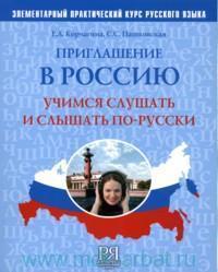 Приглашение в Россию I. Учимся слушать и слышать по-русски : пособие по развитию слуховых навыков