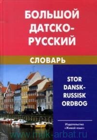 Большой датско-русский словарь : с транскрипцией : около 200 000 слов, словосочетаний и значений